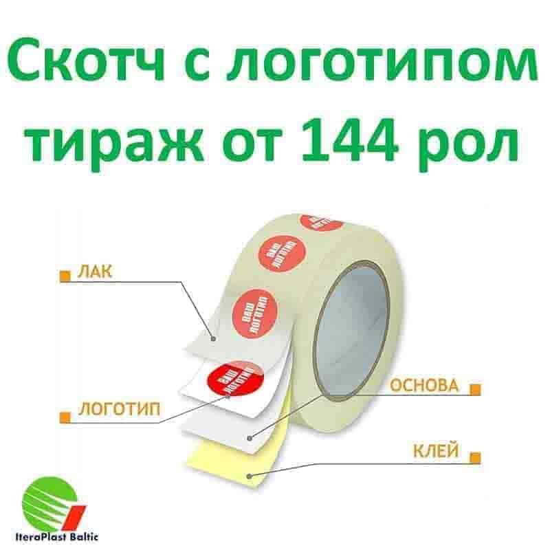 Снижен минимальный тираж на скотч с логотипом