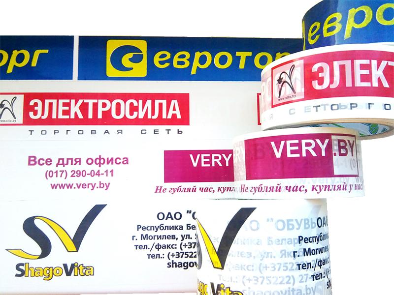Скотч (Клейкая лента) с логотипом поверхностная печать